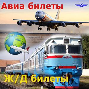 Авиа- и ж/д билеты Дивного