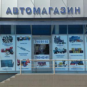 Автомагазины Дивного
