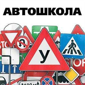Автошколы Дивного