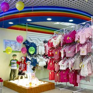 Детские магазины Дивного