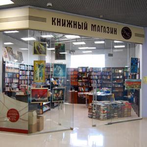 Книжные магазины Дивного