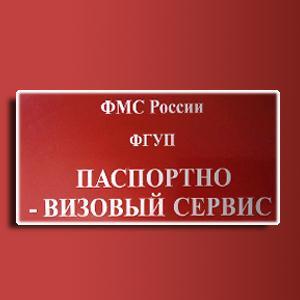 Паспортно-визовые службы Дивного