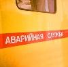 Аварийные службы в Дивном