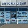 Автомагазины в Дивном