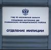 Отделения полиции в Дивном