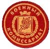 Военкоматы, комиссариаты в Дивном